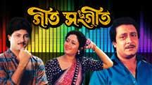 Watch Geet Sangeet full movie Online - Eros Now