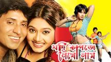 Watch Jodi Kagoje Lekho Naam full movie Online - Eros Now