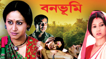 Watch Bonobhumi full movie Online - Eros Now