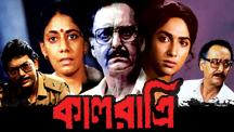 Watch Kaal Ratri full movie Online - Eros Now
