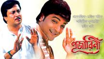 Watch Pujarini full movie Online - Eros Now