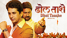 Watch Dhol Taashe full movie Online - Eros Now