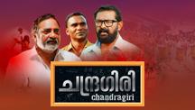 Watch Chandragiri full movie Online - Eros Now