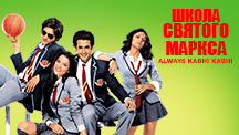 Watch Always Kabhi Kabhi - Russian full movie Online - Eros Now