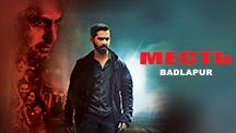 Watch Badlapur - Russian full movie Online - Eros Now