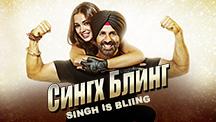 Watch Singh Is Bliing - Russian full movie Online - Eros Now