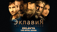 Watch Eklavya - The Royal Guard - Russian full movie Online - Eros Now