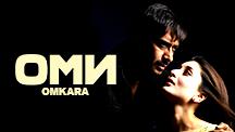 Watch Omkara - Russian full movie Online - Eros Now