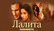 Watch Parineeta - Russian full movie Online - Eros Now