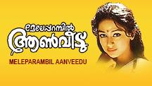 Watch Meleparambil Aanveedu full movie Online - Eros Now