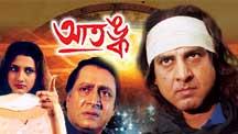 Watch Aatangko full movie Online - Eros Now