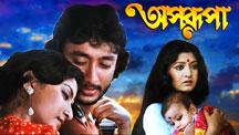 Watch Aparupa full movie Online - Eros Now