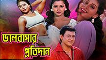 Watch Bhalobasar Pratidan full movie Online - Eros Now