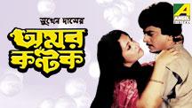 Watch Amar Kantak full movie Online - Eros Now