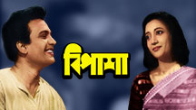 Watch Bipasha full movie Online - Eros Now