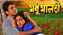 Watch Madhu Malati full movie Online - Eros Now