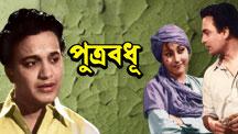 Watch Putra Badhu full movie Online - Eros Now