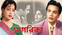 Watch Sagarika - Uttam Kumar full movie Online - Eros Now