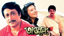 Watch Anjali - Bengali full movie Online - Eros Now