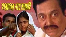 Watch Haraner Naat Jamai full movie Online - Eros Now