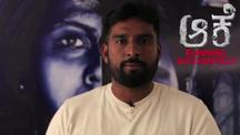 Director Simple Suni Talks About 'Aake'