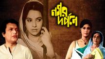 Watch Nagar Darpane full movie Online - Eros Now