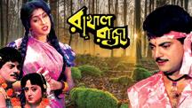 Watch Rakhal Raja full movie Online - Eros Now