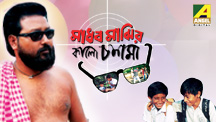 Watch Madhab Majhir Kalo Chashma full movie Online - Eros Now