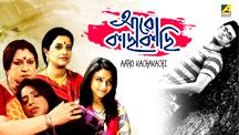 Watch Aaro Kachha Kachhi full movie Online - Eros Now