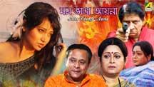Watch Mon Bhanga Aaina full movie Online - Eros Now