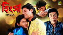 Watch Hingsha full movie Online - Eros Now