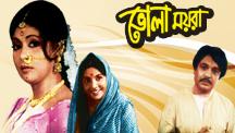 Watch Bhola Moira full movie Online - Eros Now