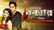 Watch Boxer full movie Online - Eros Now