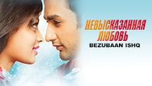 Watch Bezubaan Ishq - Russian full movie Online - Eros Now