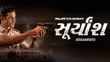 Suryansh - Official Trailer