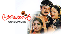 Watch Gramophone full movie Online - Eros Now