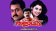 Watch Varnapakittu full movie Online - Eros Now