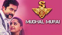 Mudhal Murai - Song Teaser