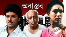 Watch Abastab full movie Online - Eros Now