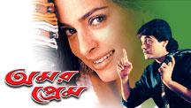 Watch Amar Prem full movie Online - Eros Now
