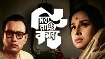 Watch Diba Ratrir Kabya full movie Online - Eros Now