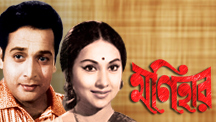 Watch Monihar full movie Online - Eros Now