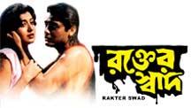 Watch Rakter Swad full movie Online - Eros Now