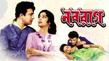 Watch Nabarag full movie Online - Eros Now