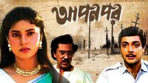 Watch Apon Par full movie Online - Eros Now