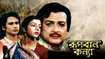 Watch Rupaban Kanya full movie Online - Eros Now