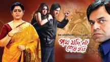 Watch Path Jodi Na Sesh Hoi full movie Online - Eros Now