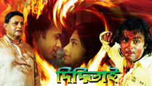Watch Didibhai full movie Online - Eros Now