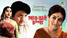 Watch Saat Bhai Champa full movie Online - Eros Now