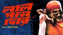 Watch Lal Pan Bibi full movie Online - Eros Now